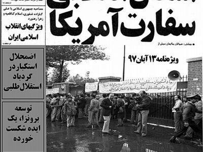نشریه یار دبستانی |ویژه نامه ۱۳ آبان ۹۷ | انجمن اسلامی دانشجویان مستقل دانشگاه تهران