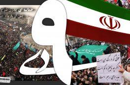 نه دی فصل جدیدی در بصیرت مردم ایران