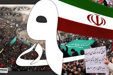 مردم ما ثابت کردند که پای اسلام و انقلاب ایستاده اند