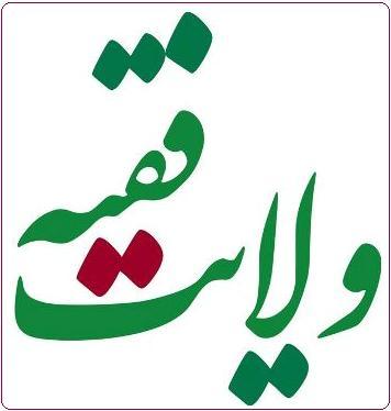 ولایت فقیه سنتز جمهوریت واسلامیت