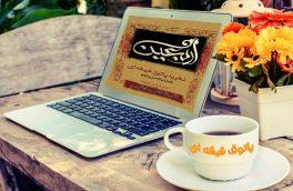 نشریه پاتوق شیشه ای/شماره ۱۰۵/انجمن اسلامی دانشجویان مستقل دانشگاه آزاد اسلامی اهواز