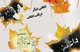 نشریه روزنه/ شماره ۳ / انجمن اسلامی دانشجویان مستقل دانشگاه آزاد واحد اقلید