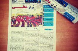 نشریه سوزنبان/ شماره ۶۲ / انجمن اسلامی دانشجویان دانشگاه قم