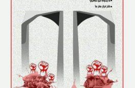 نشریه گرای ۳۱۳/شماره ۶/ انجمن اسلامی دانشجویان مستقل دانشگاه تهران