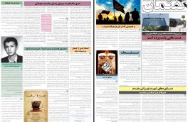 نشریه گفتمان / شماره ۲۲۲ / انجمن اسلامی دانشجویان مستقل دانشگاه خوارزمی