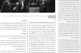 نشریه گرای ۳۱۳ / شماره ۷ / انجمن اسلامی دانشجویان مستقل دانشکده فنی دانشگاه تهران