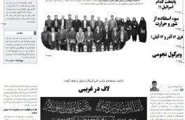 نشریه سمعک / شماره ۱۲۹ / انجمن اسلامی دانشجویان مستقل دانشگاه بیرجند