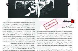 نشریه پابرهنه / شماره ۸۱ / انجمن اسلامی دانشجویان دانشگاه مازندران