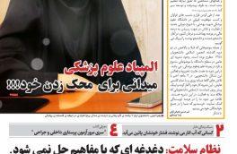 نشریه سیب / شماره ۱ / انجمن اسلامی دانشجویان مستقل دانشگاه شهید بهشتی
