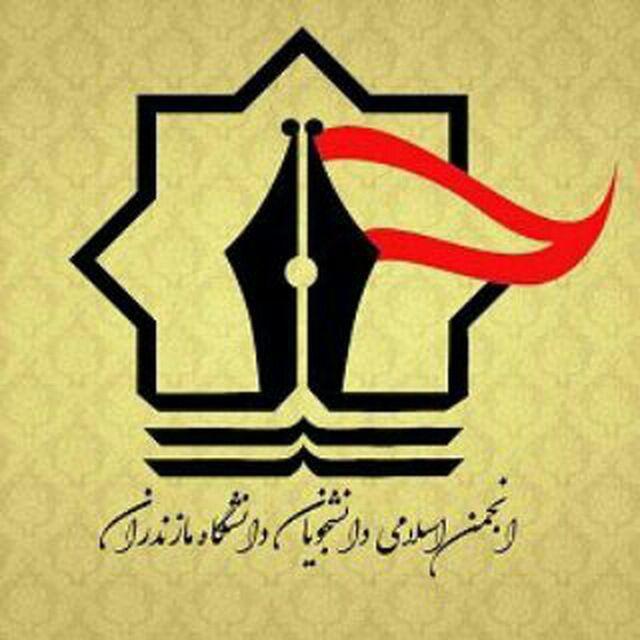 علی حیدری به عنوان دبیر انجمن اسلامی دانشجویان دانشگاه مازندران انتخاب شد.