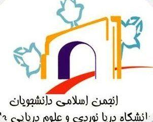 علی مزروعی دبیر انجمن اسلامی دانشجویان مستقل دانشگاه علوم دریایی چابهار شد.