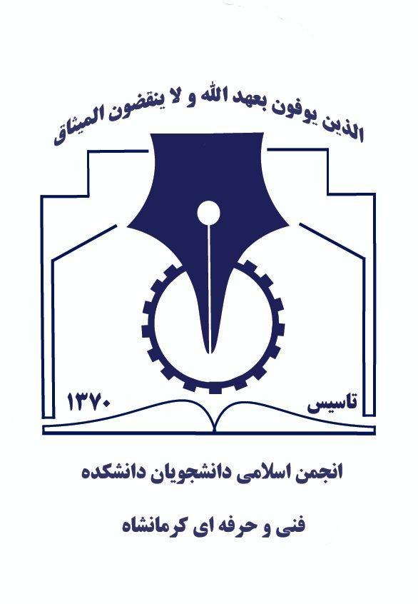 حاتم خسروی دبیر انجمن اسلامی دانشجویان دانشکده فنی و حرفهای کرمانشاه شد.