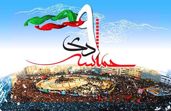 نهم دی ماه؛ نماد وحدت مردم ایران