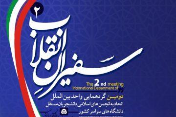 همایش سفیران انقلاب در اهواز برگزار می گردد