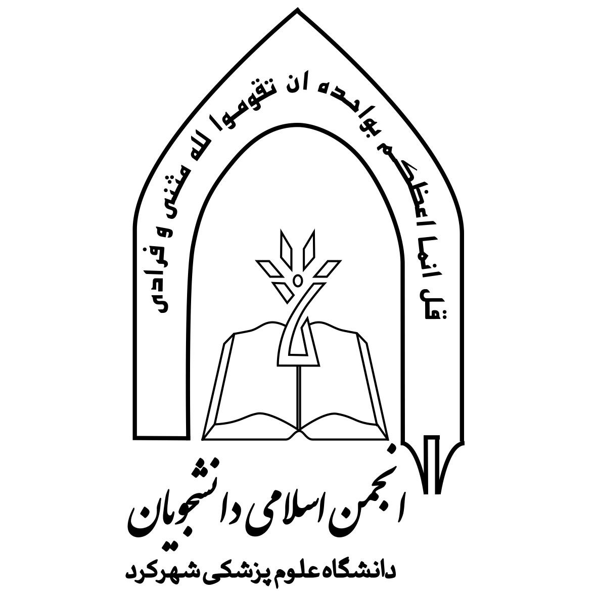 بتول عظیمی دبیر انجمن اسلامی دانشجویان دانشگاه علوم پزشکی شهرکرد شد.