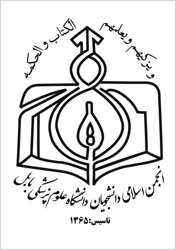 محمدصادق قراگوزلو دبیر انجمن اسلامی دانشجویان دانشگاه علوم پزشکی بابل شد.