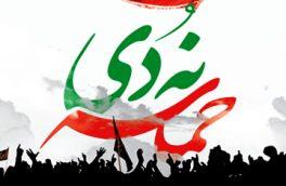 بیانیه ی انجمن اسلامی دانشجویان مستقل دانشگاه بیرجند به مناسبت یوم الله ۹ دی
