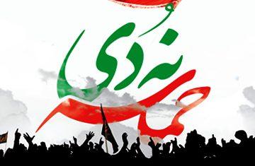 بیانیه انجمن اسلامی دانشجویان دانشگاه یزد در خصوص حماسه ۹ دی