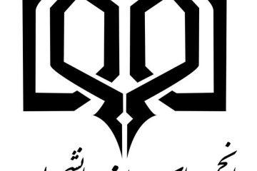 بیانیه انحمن اسلامی دانشجویان دانشگاه بوعلی سینا در پی شهادت سپهبد سلیمانی