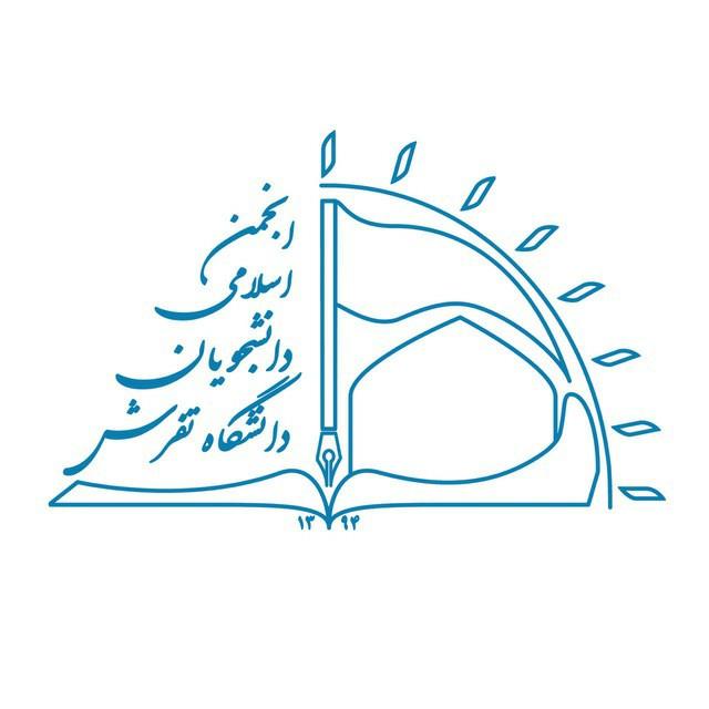محمد قاسمی دبیر انجمن اسلامی دانشجویان  دانشگاه تفرش شد