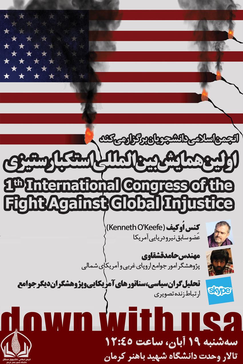 اولین همایش بین المللی استکبارستیزی در دانشگاه کرمان برگزار می شود