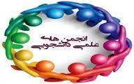 ای کاش مسئولان دانشگاه صنعتی شیراز، کمی هم به فکر انجمنهای علمی بودند!