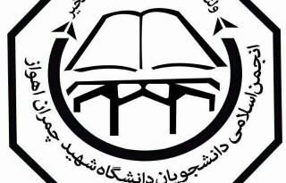 مسعود آراوند، دبیر انجمن اسلامی دانشجویان دانشگاه شهید چمران شد