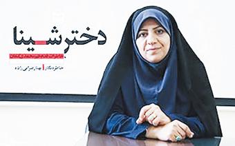 نویسنده کتاب دختر شینا در دانشگاه اراک حضور یافت