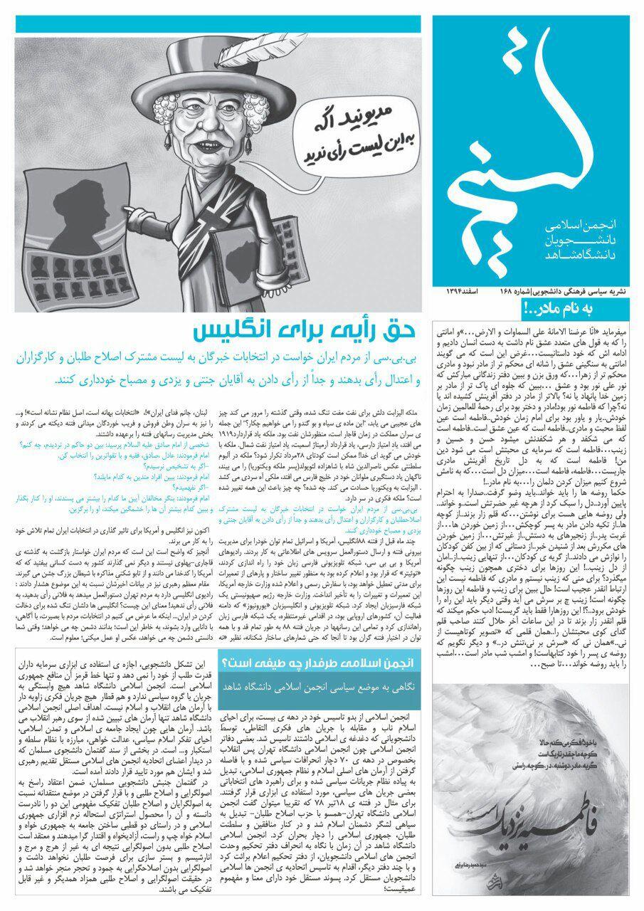 نشریه تسنیم|شماره ۱۶۸|انجمن اسلامی دانشجویان دانشگاه شاهد