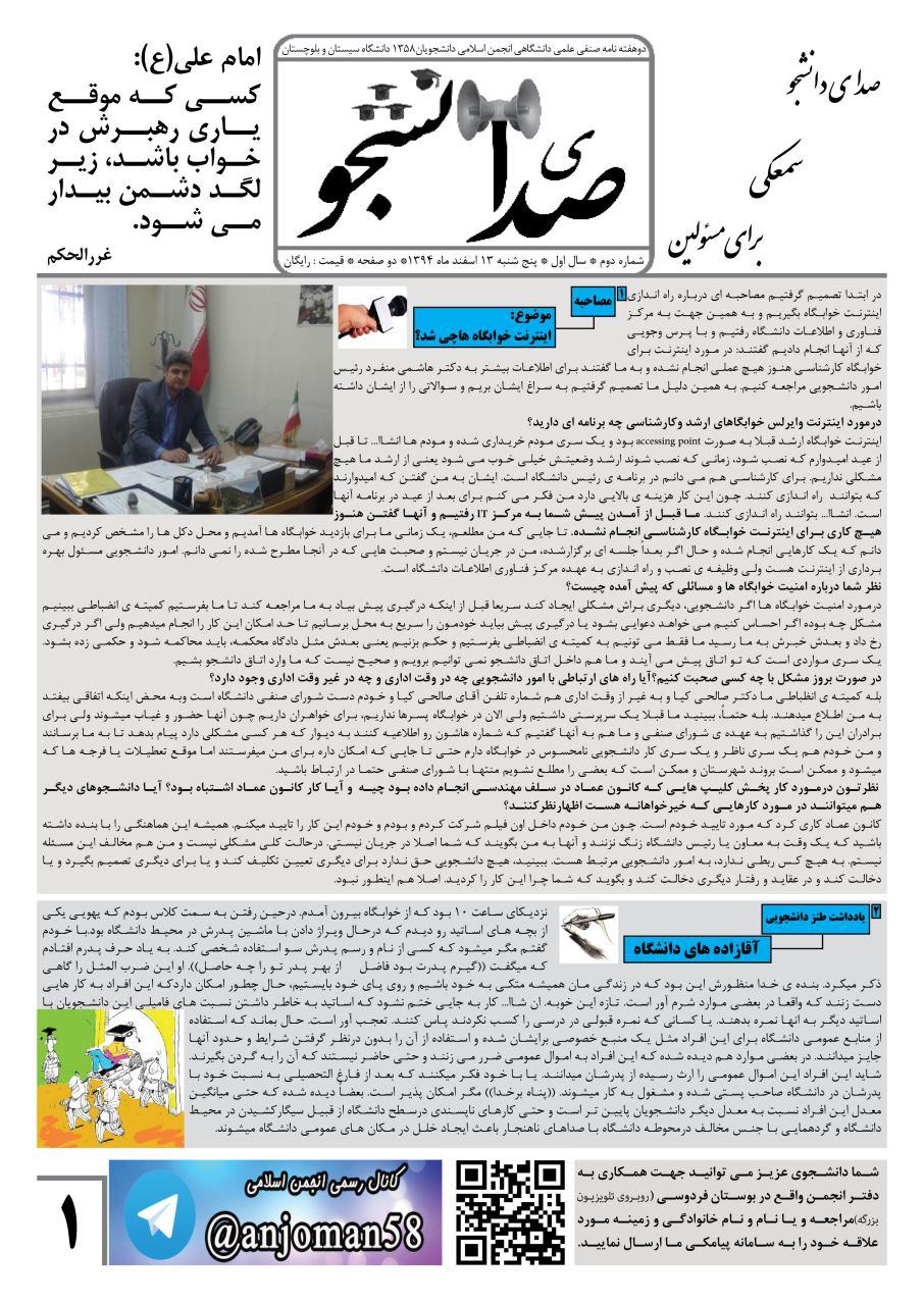 نشریه صدای دانشجو| شماره دوم|انجمن اسلامی دانشجویان دانشگاه سیستان و بلوچستان
