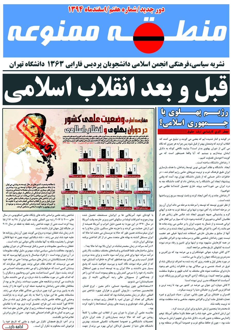 نشریه منطقه ممنوعه|شماره هفتم|انجمن اسلامی دانشجویان پردیس فارابی دانشگاه تهران