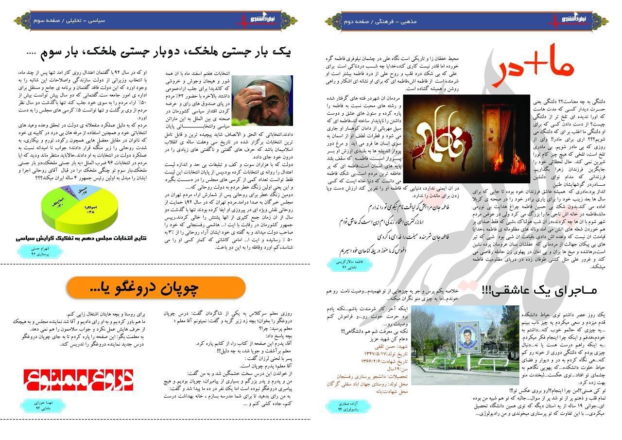 نشریه نبض دانشجو شماره اول  انجمن اسلامی دانشجویان دانشگاه علوم پزشکی رفسنجان