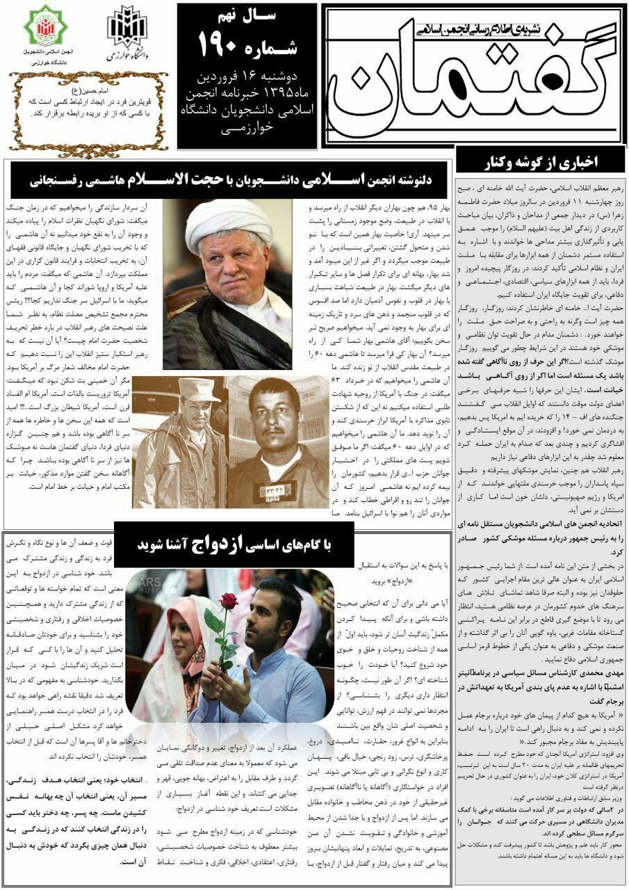 نشریه گفتمان| شماره۱۹۰|انجمن اسلامی دانشجویان دانشگاه خوارزمی