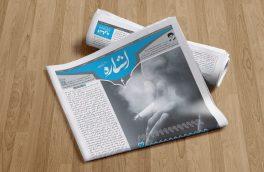 نشریه اشاره/شماره ۲۰۹/انجمن اسلامی دانشجویان مستقل دانشگاه اراک