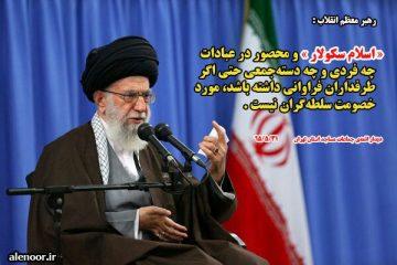 حزب اللهی های سکولار یا همان حزب اللهی های بی خطر!