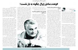 نشریه سمعک/شماره ۱۲۸/انجمن اسلامی دانشجویان مستقل دانشگاه بیرجند