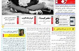 نشریه سوزنبان/شماره۶۱/انجمن اسلامی دانشجویان مستقل دانشگاه قم