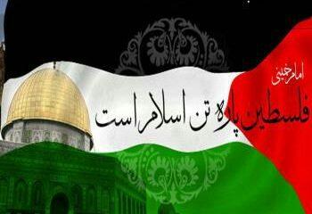 """""""فلسطین پاره تن اسلام است"""""""