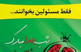 نشریه پاتوق شیشه ای/شماره ۱۰۶/انجمن اسلامی دانشجویان مستقل دانشگاه آزاد اهواز