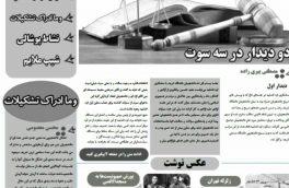 نشریه الف/شماره ۱۳۴/انجمن اسلامی دانشجویان دانشگاه سمنان