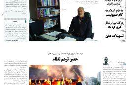 هفته نامه سمعک/شماره ۱۳۰/انجمن اسلامی دانشجویان مستقل دانشگاه بیرجند