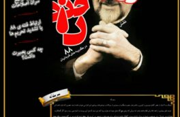 نشریه سلام/شماره ۷۵/انجمن اسلامی دانشجویان۱۳۴۸