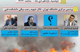 برگزاری پنل تخصصی نقد و بررسی قرارداد فروش گاز به شرکت IFLNG، در دانشکده فنی تهران