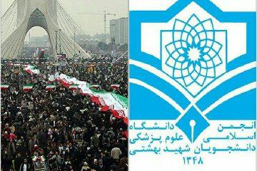 انقلاب اسلامی پاسخ روشن یک ملت به ندای رهبری