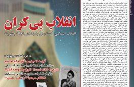 نشریه پابرهنه/شماره ۵۰/ انجمن اسلامی دانشجویان دانشگاه شیراز