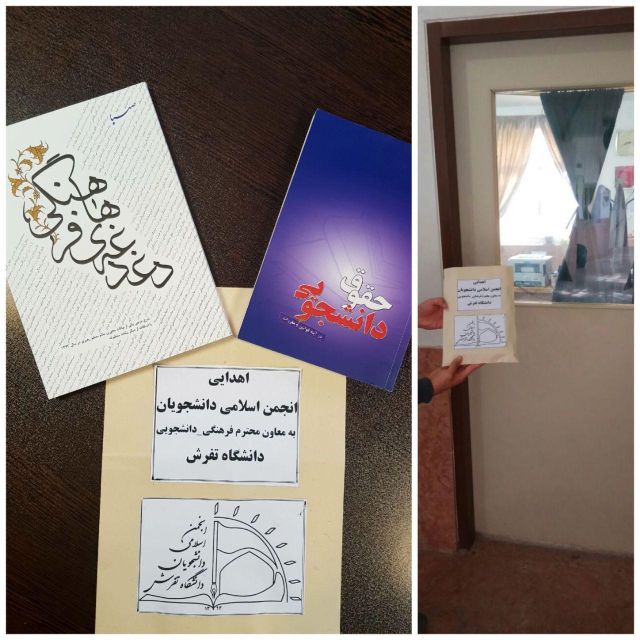 اهدایی انجمن اسلامی دانشجویان دانشگاه تفرش به معاون محترم فرهنگی-دانشجویی دانشگاه به مناسبت وقایع اخیر
