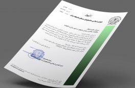 نامه انجمن اسلامی دانشجویان مستقل دانشگاه اراک به خانم ابتکار