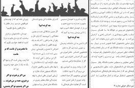نشریه شکست سکوت/شماره ۷۹/انجمن اسلامی دانشجویان دانشگاه فنی کرمانشاه