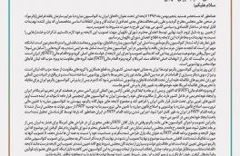 نامه سرگشاده ۲۰۰ تشکل دانشجویی سراسر کشور خطاب به اعضای محترم شورای نگهبان در خصوص لایحه «الحاق ایران به کنوانسیون پالرمو»