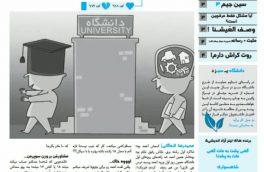 نشریه میثاق/شماره ۱۹۶/انجمن اسلامی دانشجویان دانشگاه یزد